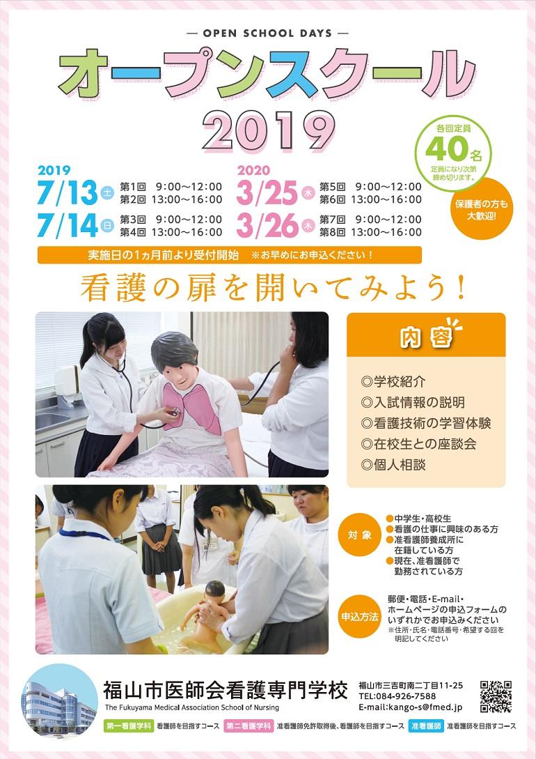 2019オープンスクールポスター.jpg