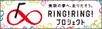 Ring! Ring! プロジェクト 競輪&オートレースの補助事業