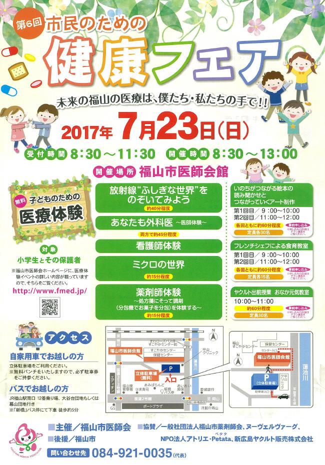 2017kenkoufair_1.jpg
